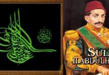 Osmanlı İmparatorluğu Devlet Arması Tuğrası İmzası Mühürü İşareti Bayrak Simgesi Sultan Padişahı 2. Abdülhamid Sembolü 4