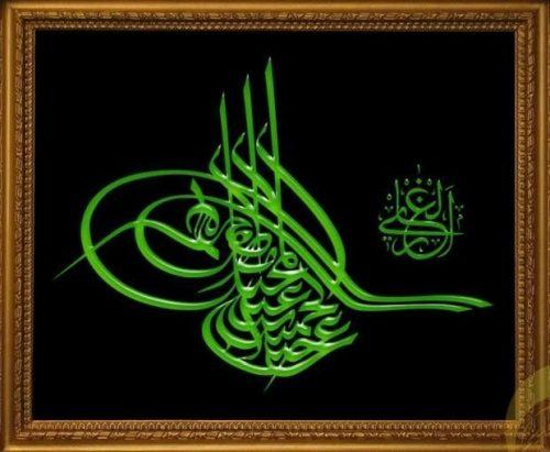 Abdülhamid Han; Kanla Alınan Toprakların Bedeli Ödenemez. Tuğrası, Simgesi, Arması