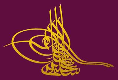 sultan-3-selim-tugra-armasi-simgesi-20-islam-halifesi-ve-31-osmanli-padisahi-babasi-sultan-3-mustafa-annesi-mihr-i-sah-sultandir-osmanogullari-soyu-3