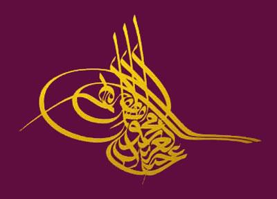 Sultan Abdülaziz Tugrası, Osmanlı Sultanı Abdulaziz Han 32. Osmanlı Padişahı, 2. Mahmud ile Pertevniyal Valide Sultan'ın Oğludur. Abdulaziz Arma, Simge, sembol, Tuğra
