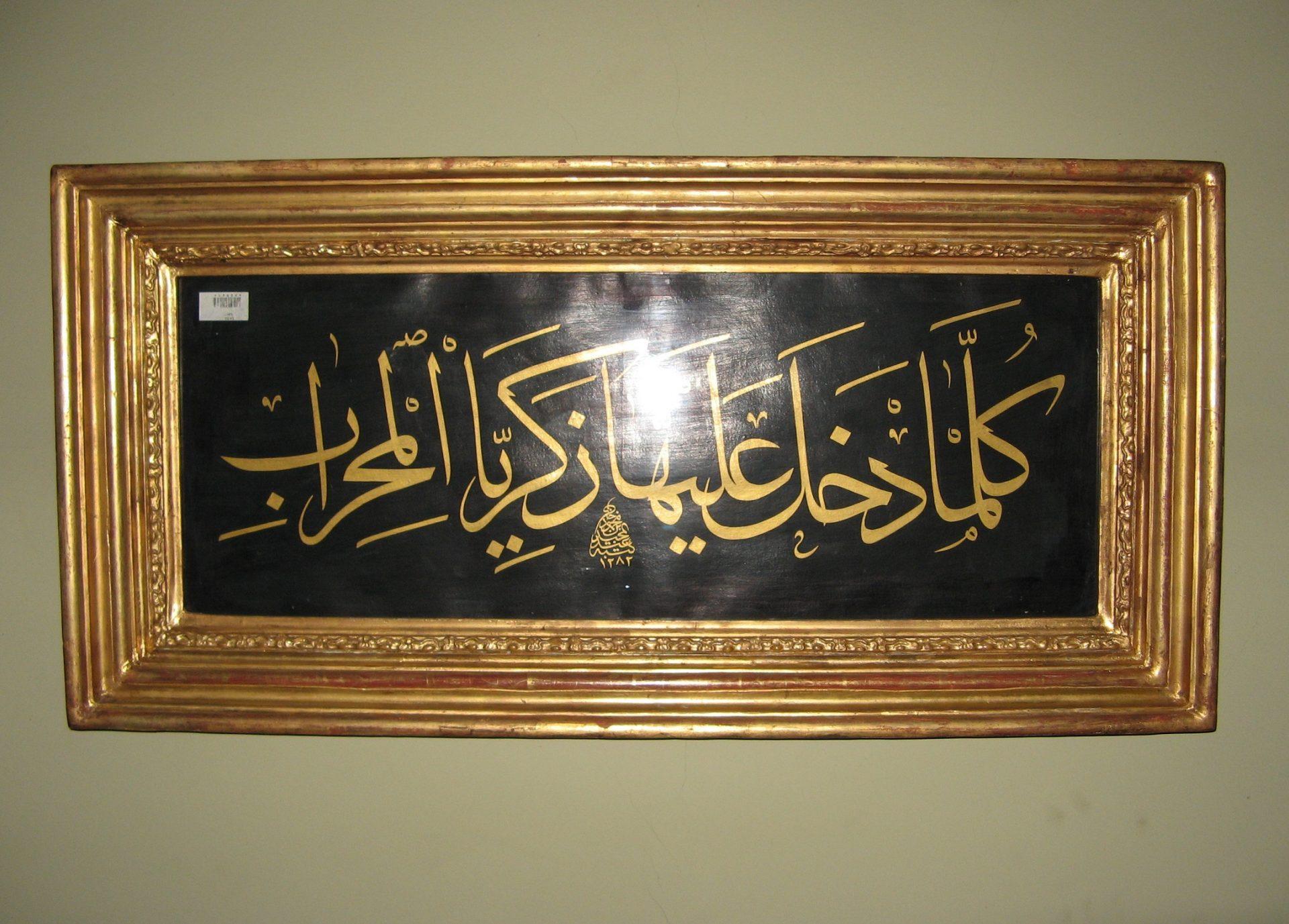 Levha Ketebehu Abdülmecîd Bin Mahmûd Hân Imzalıdır. Kenarları Nebâtî Motiflerle Süslenmiş Varaklı Bir çerçevesi Vardır.Osmanlı Padişahı Sultan Abdülmecid Han
