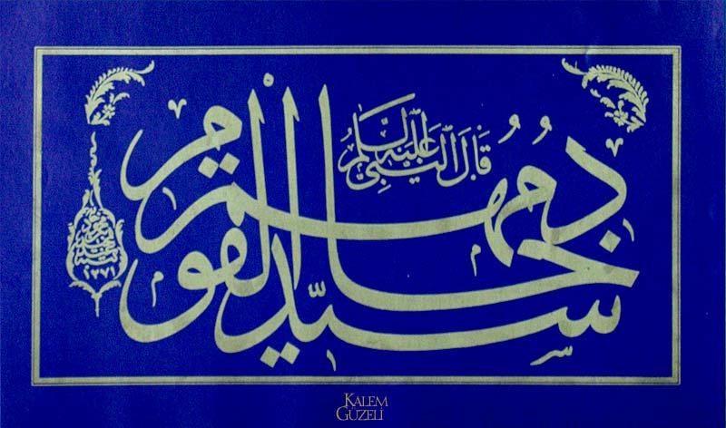 Büyük Mecidiye CamiiOrtaköy Cami İstanbul Boğaziçi Beşiktaş Ilçesi 20 Sultan Abdulmecide Ait Hat Hadis I şerif Celi Sulus