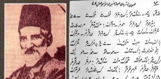 Hamparsum 1813 Yılında Osmanlı Müziği Musikisi Özel Nota Sistemi Yazdı. Limonciyan Kimdir Nota Yazma Metodu. Hayatı