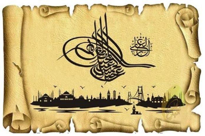Sultan II. Mahmud Musikişinas Bestekar Hattat Ve Şair Padişah Islahatları Ve Yenileşme Hareketleri Simge Arma Imza Sembol