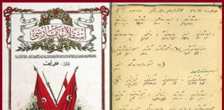 Osmanlı Müzik Ve Musiki Batı Nota Yazma Sistemine Geçiş Osmanlıca Nota Yazma Metodu. Eserleri Besteleri Müzik Musiki Bilgi Notası Sistemi Notation
