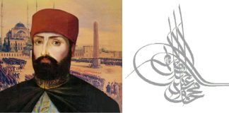 Sultan Mahmud Dindar Şair Bestekar Ve Hattat Padişah Tugra II. Mahmut 30. Osmanlı Padişahı 109. İslam Halifesi