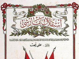 Tüm Türk Osmanlı Devleti Müzik Ve Resmi Milli Marşları Listesi. Ulusal İstiklal Marşı Osmanlıca