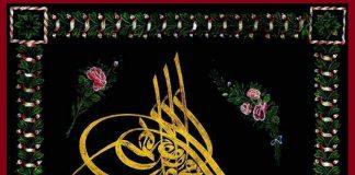 Zerendûd Sultan Abdülmecid Tuğrası .Osmanlı Devleti Tuğrası. Simgesi Nişanı Tevkîsi Alâmeti Devleti Arma Tughra Arması Sembolü